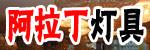 秦皇岛灯具城