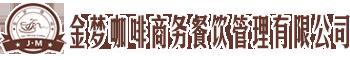 金・梦咖啡,电话:0724-2360999