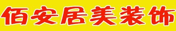 佰安居美装饰,电话:0724-6215025
