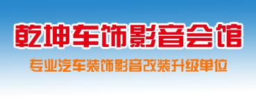 乾坤汽车影音会馆,电话:0429-2115431