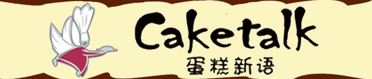 蛋糕新语欢乐餐厅,电话:0429-3319111