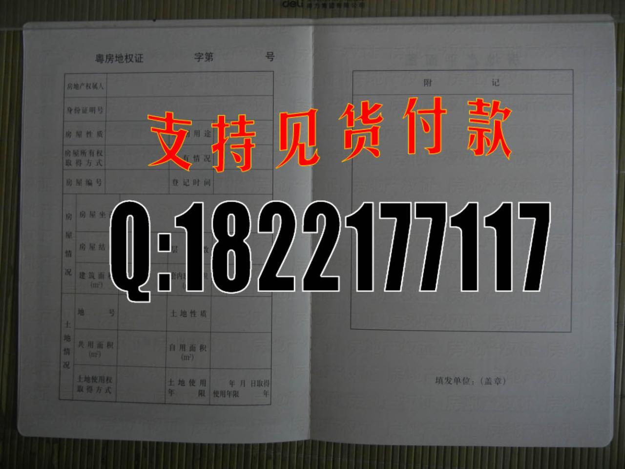 房产证/房产证样本批发空白房产证2013年房产证房产证图片房产证抵押...