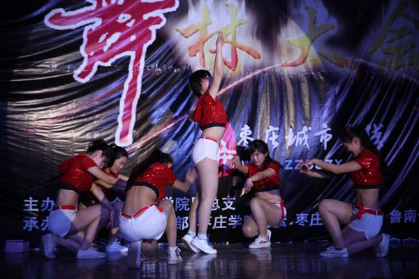 2013第五届枣庄学院舞林大会图片