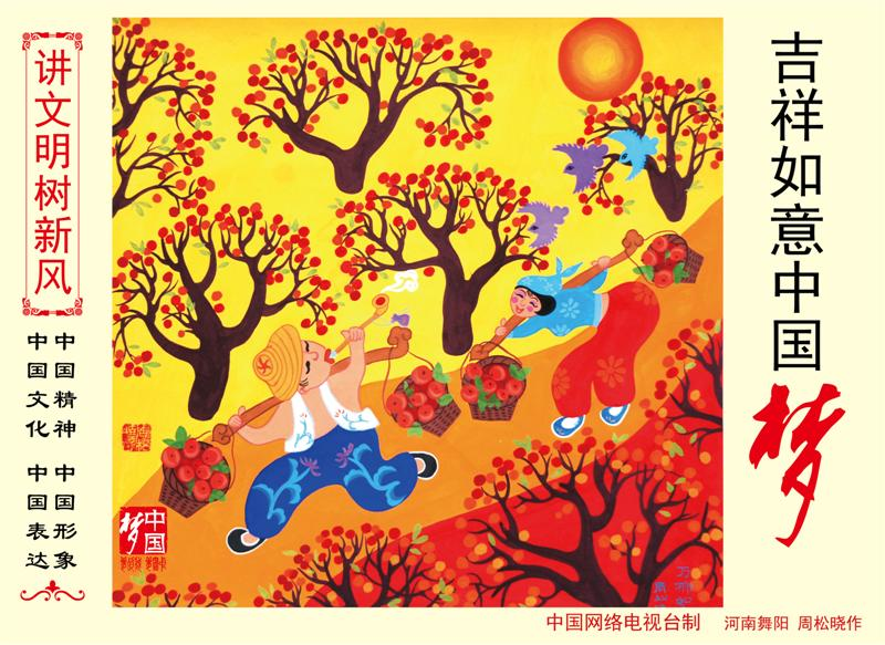我的中国梦征文:我的农村梦