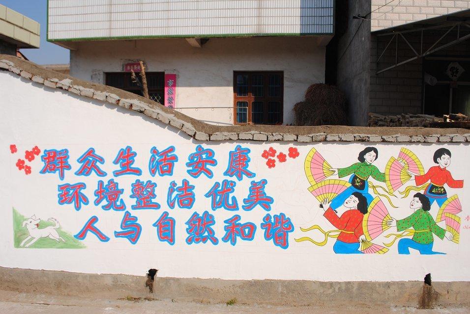 杨湾镇美好乡村建设文化墙