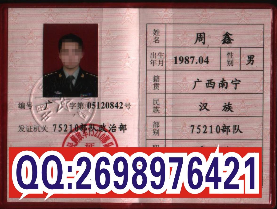 军官证照片模板
