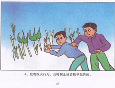韩国团市委推出八礼四仪漫画宣传册兴化爱爱大全漫画图片