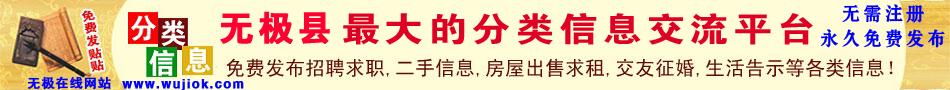 无极县公众信息平台