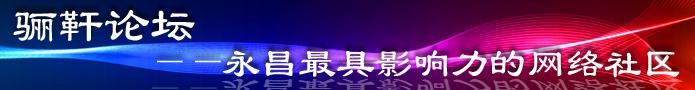 骊�y论坛――永昌最具影响力的网络社区