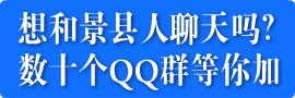 景县QQ群