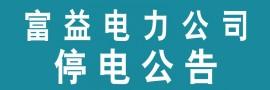 四川富益电力股份有限公司