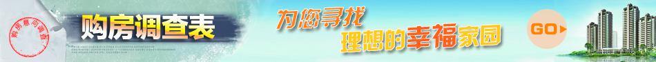 长阳在线网购房调查表(有奖)