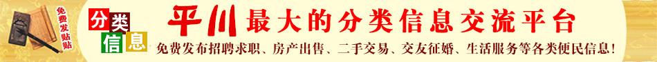 平川的分类信息交流平台
