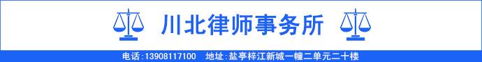 川北律师事务所