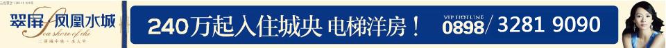 三亚凤凰水城