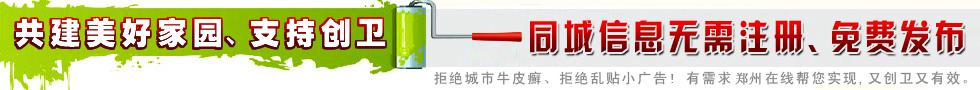 郑州亚愽国际娱乐求职房屋出租亚搏体育app二手买卖代理销售