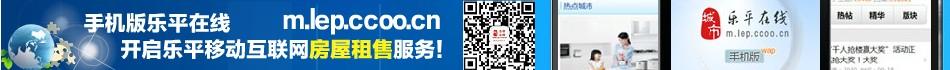 手机乐平在线-开启乐平本地移动互联网房屋租售服务!