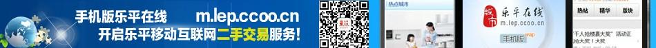 手機樂平在線-開啟樂平本地移動互聯網二手交易服務!