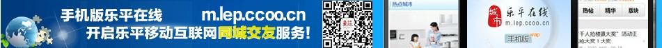手机乐平在线-开启乐平本地移动互联网交友征婚服务!