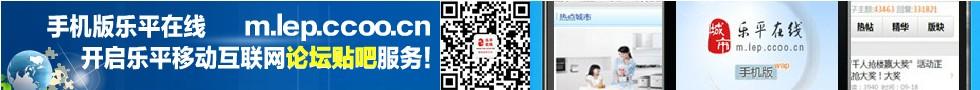 手机乐平在线-开启乐平本地移动互联网论坛贴吧服务!