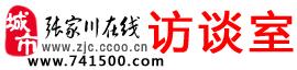 张家川在线网络访谈室