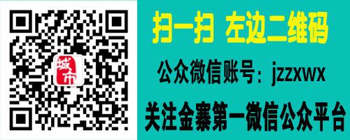 金寨在线微信公众平台