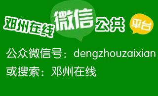 邓州网公众微信