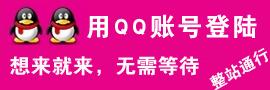 使用QQ账户 全站轻松通行