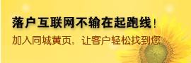延寿九鼎广告公司