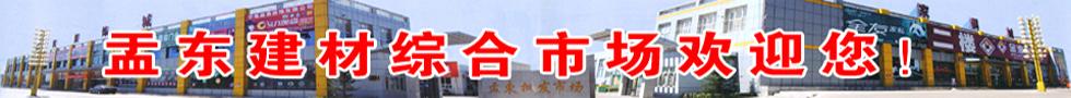 盂东市场低价来袭