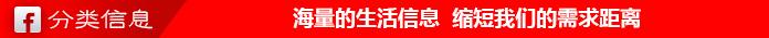 睢县分类信息