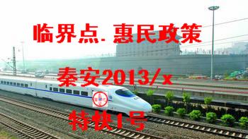 临界点.惠民政策秦安2013/2014/x1特快1号