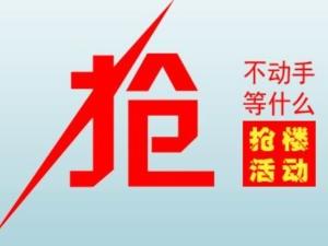 青州在线抢楼活动