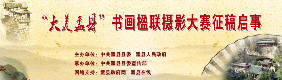 """""""大美盂县""""书画楹联摄影大赛征稿启事图片"""