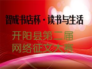 """智成��店杯・�x���c生活""――�_��h第二�镁W�j征文大�"