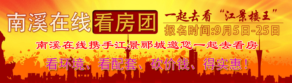 南溪在线携手江景郦城【看房团】第一季活动报道