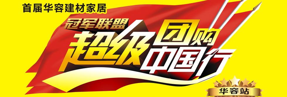 冠军联盟超级团购中国行华容站