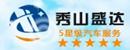 龙8国际娱乐城盛达长安4S点