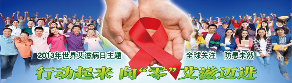 """2013年""""世界艾滋病日""""宣传活动"""
