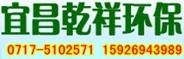 宜昌乾祥室内空气污染治理中心