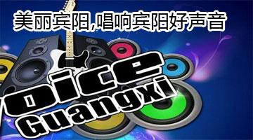 """2014年""""美丽宾阳・唱响宾阳好声音""""网上报名"""