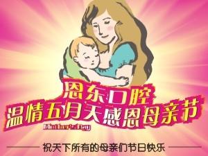 温情五月天 感恩母亲节