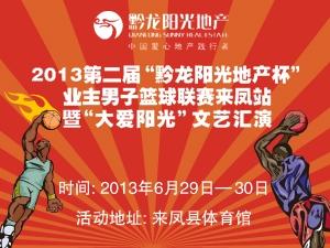 """2013""""黔龙阳光地产杯""""业主男子篮球联赛文艺汇演"""