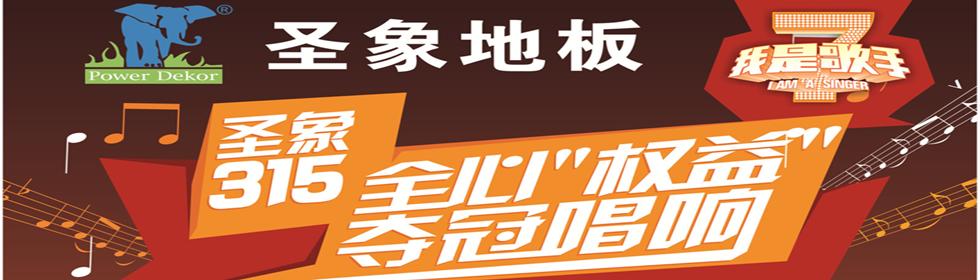 """圣象地板315全心""""�嘁妗�Z冠唱�"""