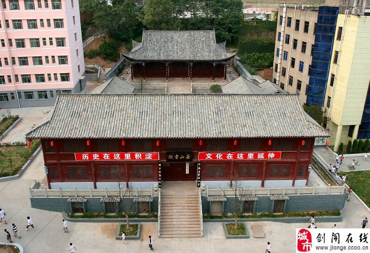主题: 剑阁文庙与剑阁中学