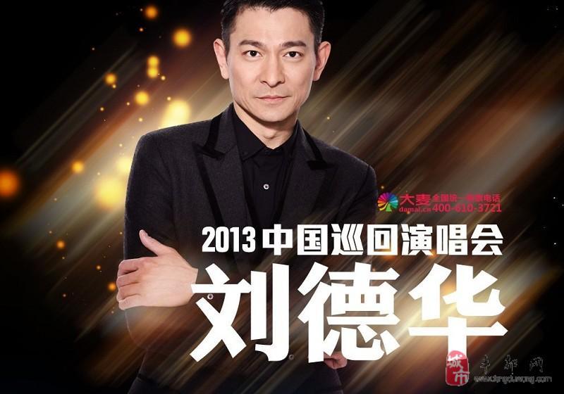 [原创]l刘德华2013重庆演唱会找朋友团体购票