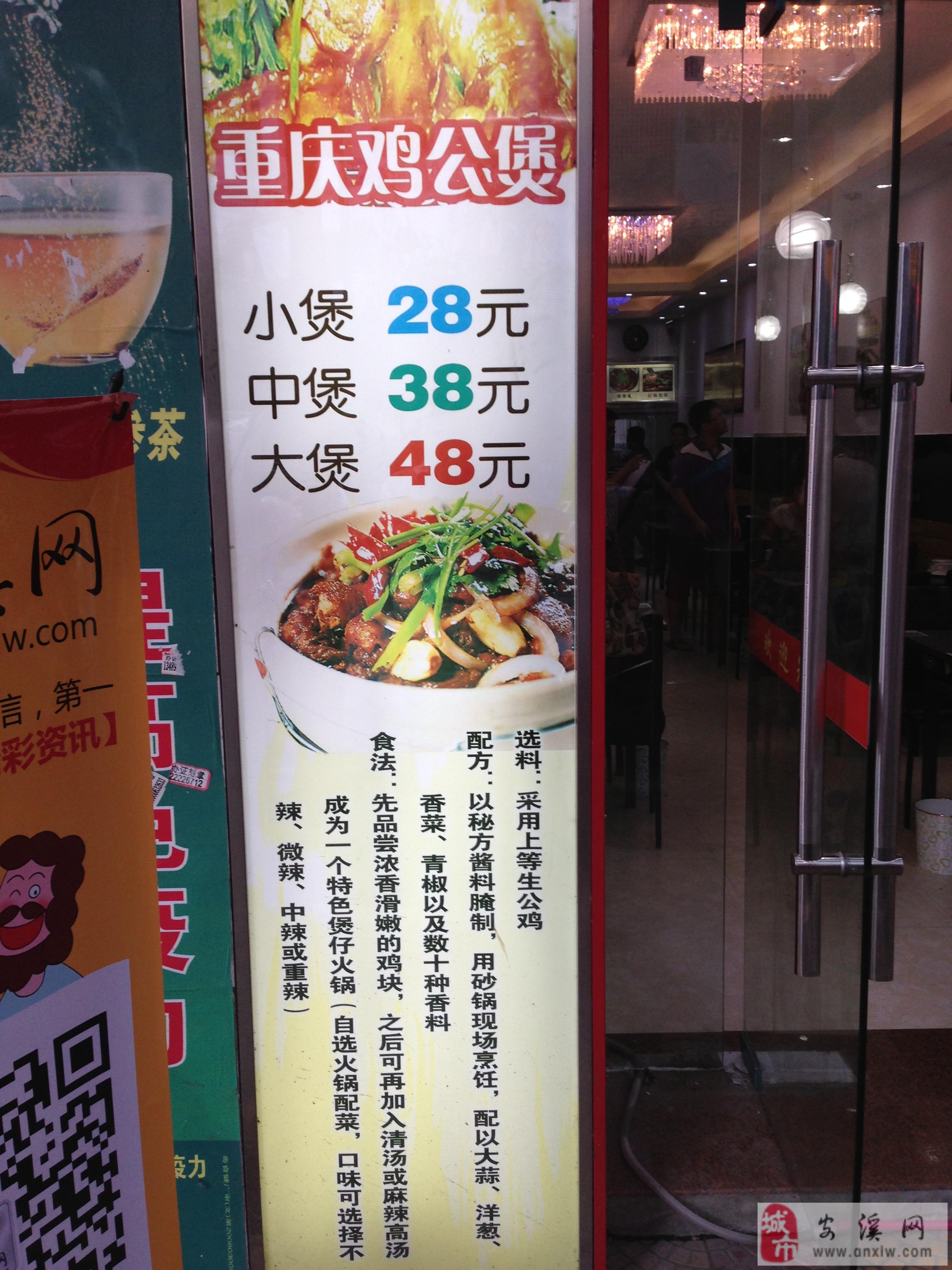 【安溪网美食盛典第5期――重庆鸡公煲】美女