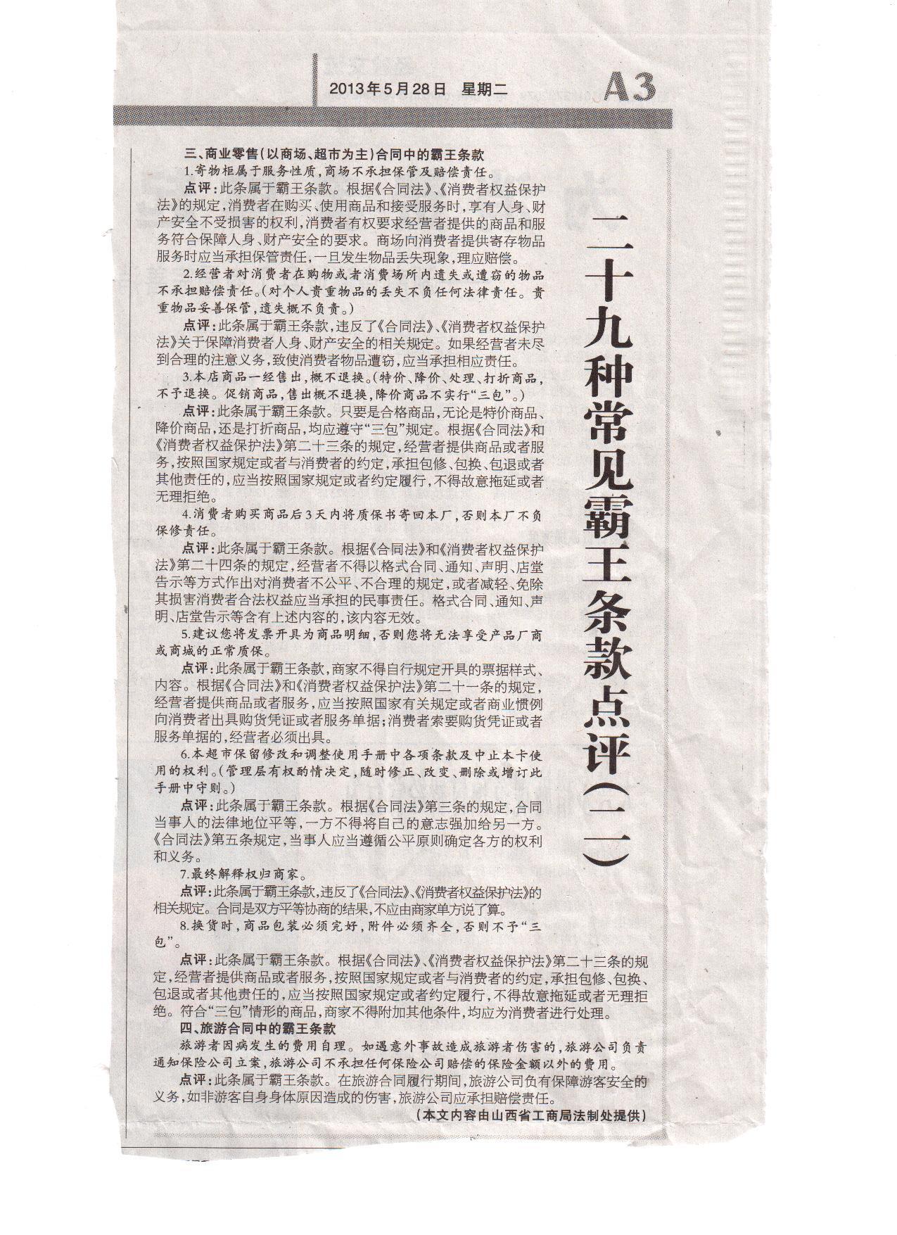 [原创]剪报之常见霸王条款《合同》点评