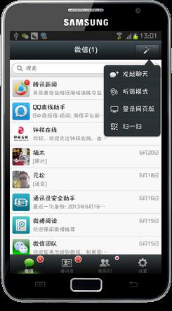 如何添加: 用个人微信账号添加微信公共账号的方法