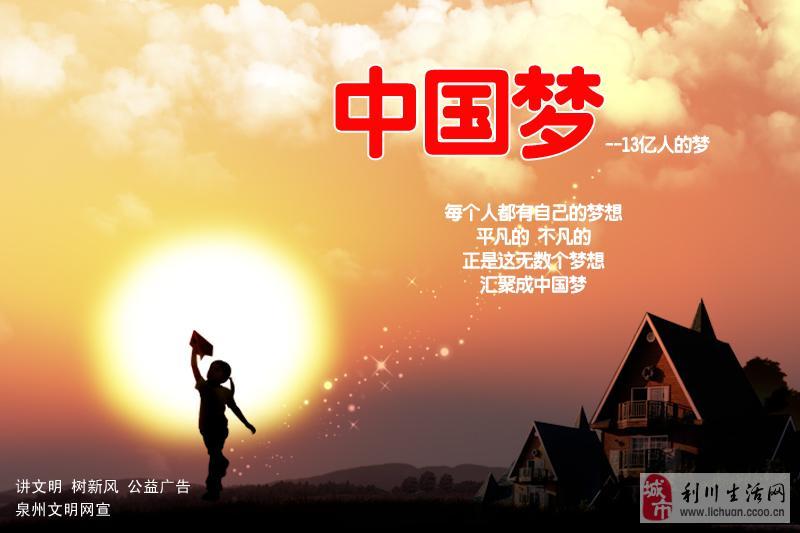 """中国梦·""""讲文明树新风""""公益广告通稿作品展播"""